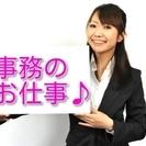 仙台【事務】※車に関する事務業務🚙 男女不問!未経験者歓迎!月給1...