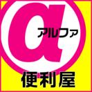 便利屋のサービススタッフ募集!!