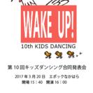 第10回 NECグリーンスイミング キッズダンシング発表会
