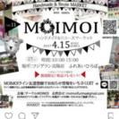 MOIMOIフリマ
