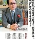 【新宿】契約社員/発達障がい者就労支援スタッフ