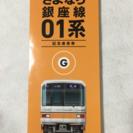 銀座線01系 引退記念乗車券