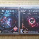 PS3  バイオハザード リベレーションズ 1&2 中古セット