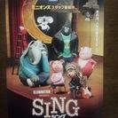 (終了)[試写会]注目作「SING(シング)」3月13日金山駅市民公会堂