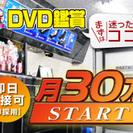 (正)店舗スタッフ大募集!!!月収30万円スタートの高収入求人です...