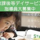 《放課後等デイサービス》週2~OK!障がい児支援のお仕事です(長津田駅)