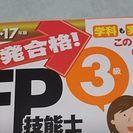 ファイナンシャルプランナー3級 2017版 売ります。