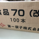 その①  業務用ガラス瓶 1セット  (10本1セット)