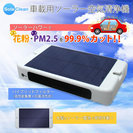 花粉、PM2.5 99.9%カット!車載用ソーラー空気洗浄機 大型...