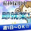 【引越アシスタント】週1~OK☆女性も活躍中!☆高日給!