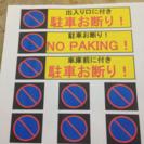 駐車お断り! ステッカー❗️防水