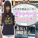 【日程更新3/28】薬局、大型店舗など実施多数!化粧品プロモーショ...