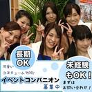 イベントコンパニオン募集☆長期的にお仕事したい方歓迎!