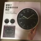壁掛け温湿表示付き時計(未開封)