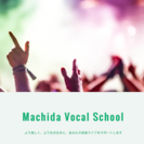 Machida Vocal School 町田、相模大野、あざみ野...