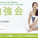 出口眞喜子 ヨガインストラクターのための勉強会「アサナ」