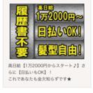 【加工・組立て】≪日給1万2000円以上!≫ウレシイ日払いOK♪髪...