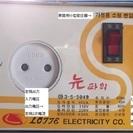 家庭用小型変圧器[ニューパワー]110V→220V●ロッテ電気(株)製