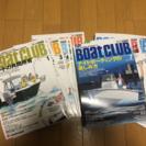BoatCLUB(ボート倶楽部)2016年1月〜12月
