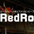 【キング・オブ・丼?!】ローストビーフ丼!!