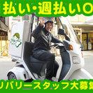 ★登録制のフードデリバリーのお仕事!週1日~可★未経験でも1200...