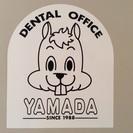 歯医者さんで働いてみませんか?   − 埼玉県