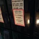 【期間限定30%OFF・全国送料無料・半年保証】冷蔵庫 2016年...