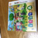 【お取引中】3DS とびだせ どうぶつの森