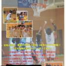 ミニバスケットボールクラブ