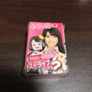 非売品・新品 AKB48ちょ(大島優子:おおしまっちょ)