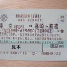 値下げ 東京-高崎~前橋 新幹線回数券 6/15まで 3枚 送料無料