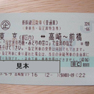 東京-高崎~前橋 新幹線回数券 10/16まで 1枚 送料無料