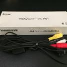 平型AV出力ケーブルP01(ほぼ未使用)Docomo純正品