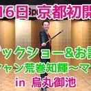 4月16日開催 京都初!元氣になるマジックショー&お話会 荒巻知輝...