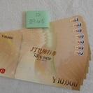 JTB旅行券 ナイストリップ 76,000円分