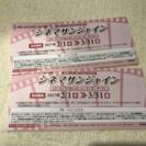 シネマサンシャイン映画鑑賞券 2枚