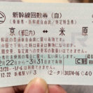 東京⇆米原 新幹線 1万円