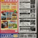 和歌山マリーナシティ【ポルトヨーロッパ特別割引券】