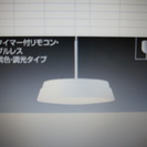 交渉中)未使用LEDペンダントライト ~8帖用