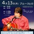 4月13日山木康世(元ふきのとう)酒田ライブ