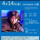 4月14日(金)山木康世(元ふきのとう)新発田ライブ