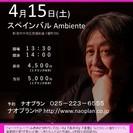 4月15日(土)山木康世(元ふきのとう)新潟ライブ