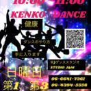 ダンスと健康