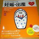 【美品】妊娠&出産の本