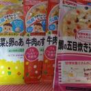 【47】離乳食セット