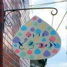 絵画・造形教室 アトリエどろっぷ http://atelier-d...