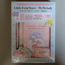Little Twin Stars My Melody メモリアル...