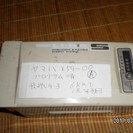 ヤマハ&ブリジストンリチゥムバッテリー各1個の価格3500円 全 ...