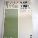 ゼンリン住宅地図/滋賀県大津市② 2008 03  A4版