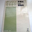ゼンリン住宅地図/京都府相楽郡精華町 2008 03